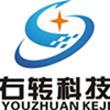 深圳市右转智能科技有限公司