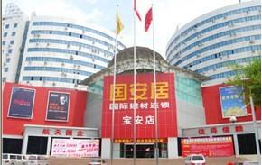 深圳市国安居装饰设计有限公司