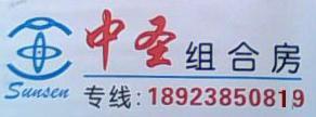 深圳市中圣组合房技术开发有限公司